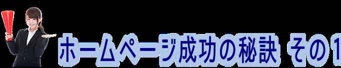 hiketu1
