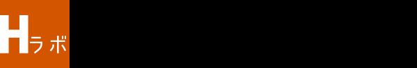ホームぺージLABO(ラボ)はハウスクリーニング会社のHP制作で営業・開業支援