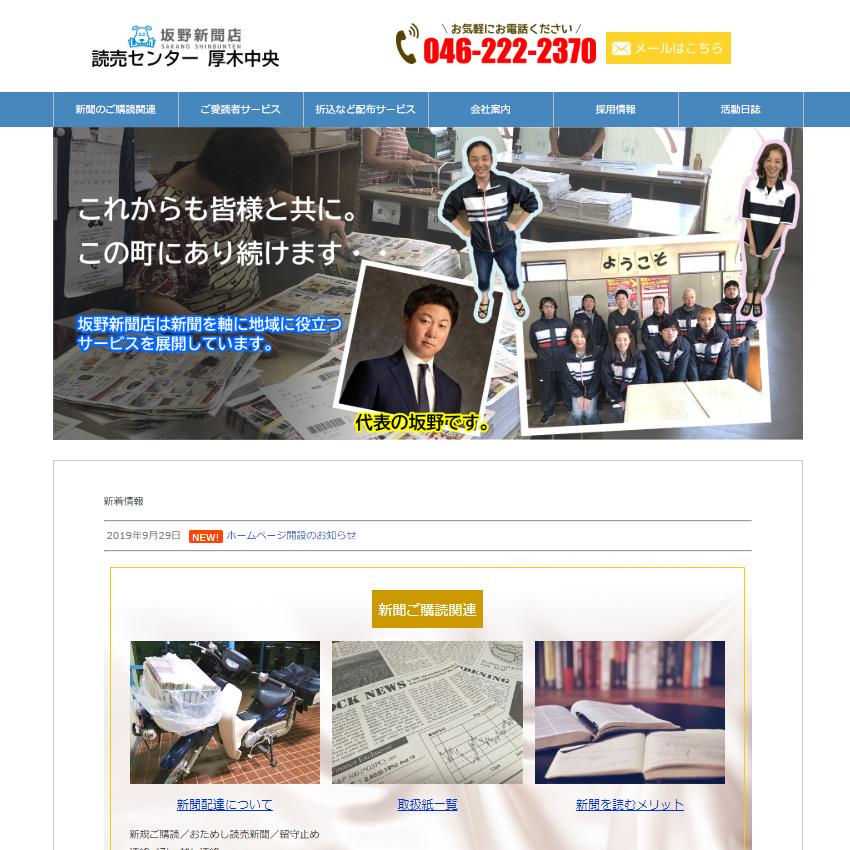 坂野新聞店・読売センター厚木中央店