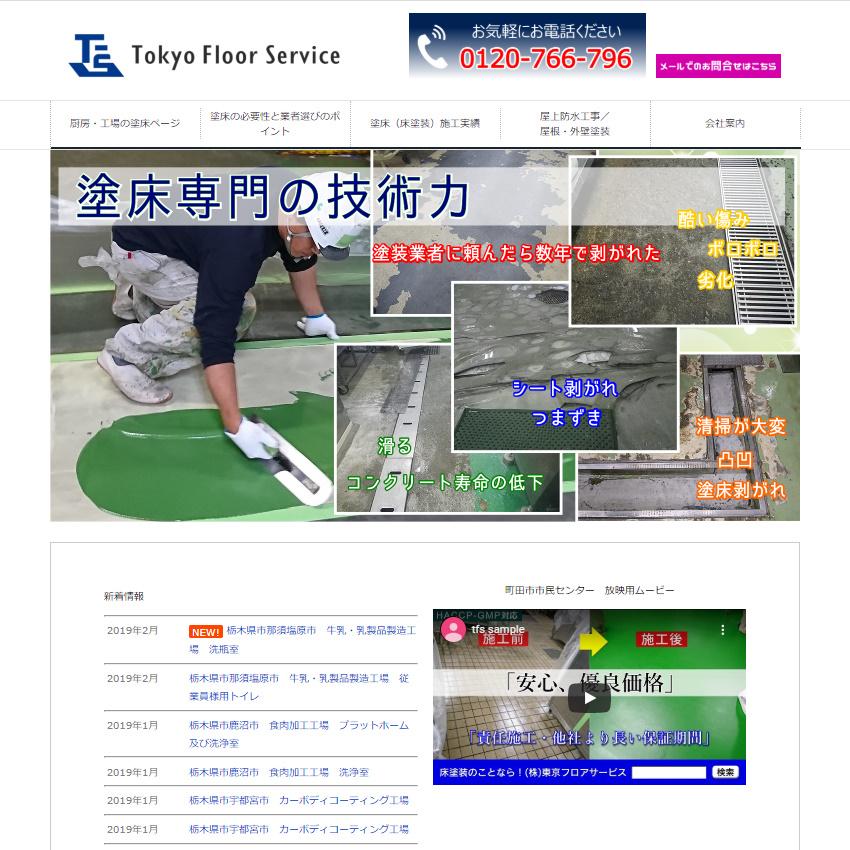 東京フロアサービス宇都宮営業所
