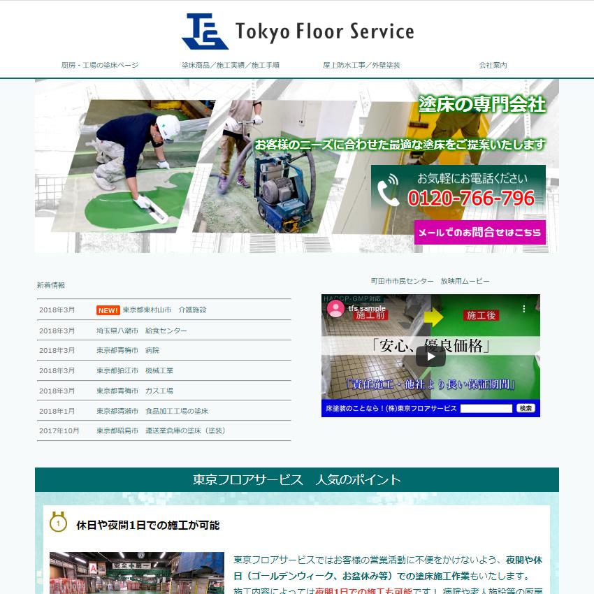 東京フロアサービス